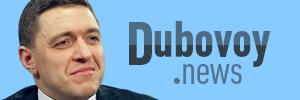 Дубовой Александр Фёдорович